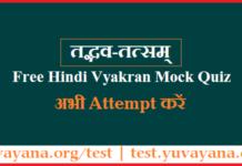 Shabd Bhed शब्द भेद question answer : Hindi Quiz