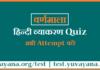 Varnmala वर्णमाला प्रश्न हिंदी व्याकरण उत्तर टेस्ट | Hindi vyakaran Tadbhav- Tatsam Question answer for State PCS, UPSC, IBPS RRB, Police, MPTET, BA, MATGT / PGT, CTET, UPTET, REET, HTET, , B ed entrance exam, समूह ग, 8th, 9th, 10th, 11th, 12th, BA, MA आदि | अभी Attempt करें |