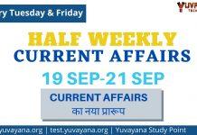 19-21 september current affair for Upsc ias