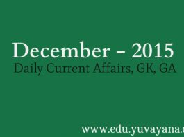 December 2015 Daily current affairs Gk