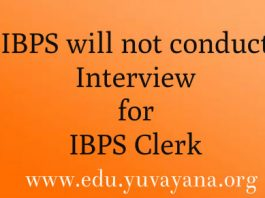 IBPS will not conduct interview for IBPS clerk