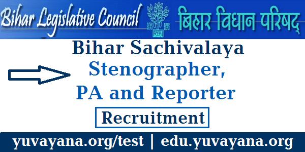 Bihar Vidhan Sabha Sachivalaya Various Posts Recruitment
